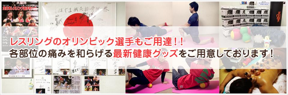 レスリングのオリンピック選手もご用達!! 各部位の痛みを和らげる最新健康グッズをご用意しております!