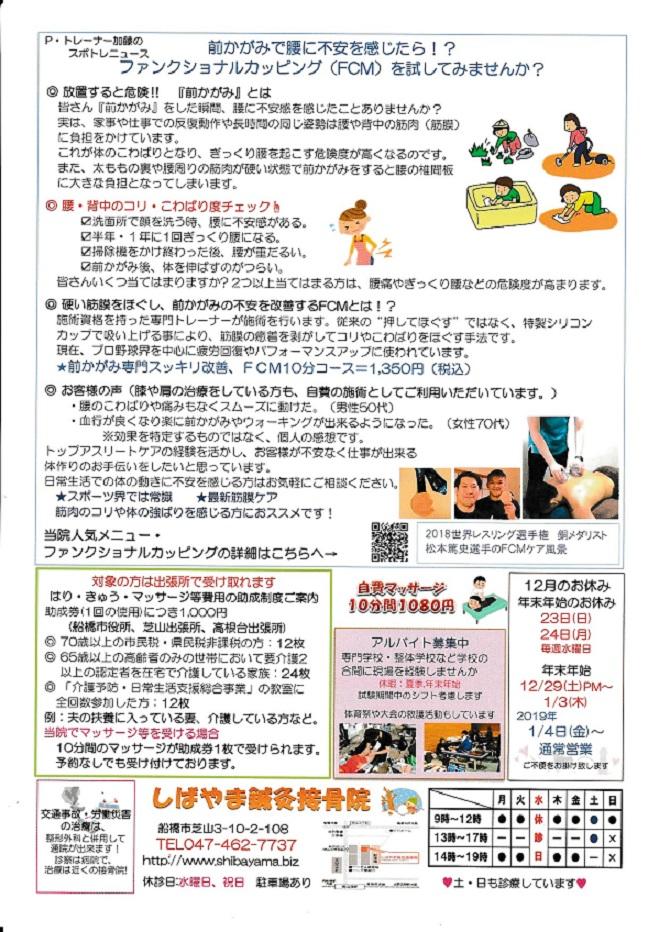 shibayama12-2