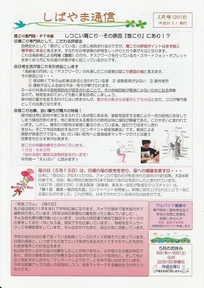 shibayama5-1